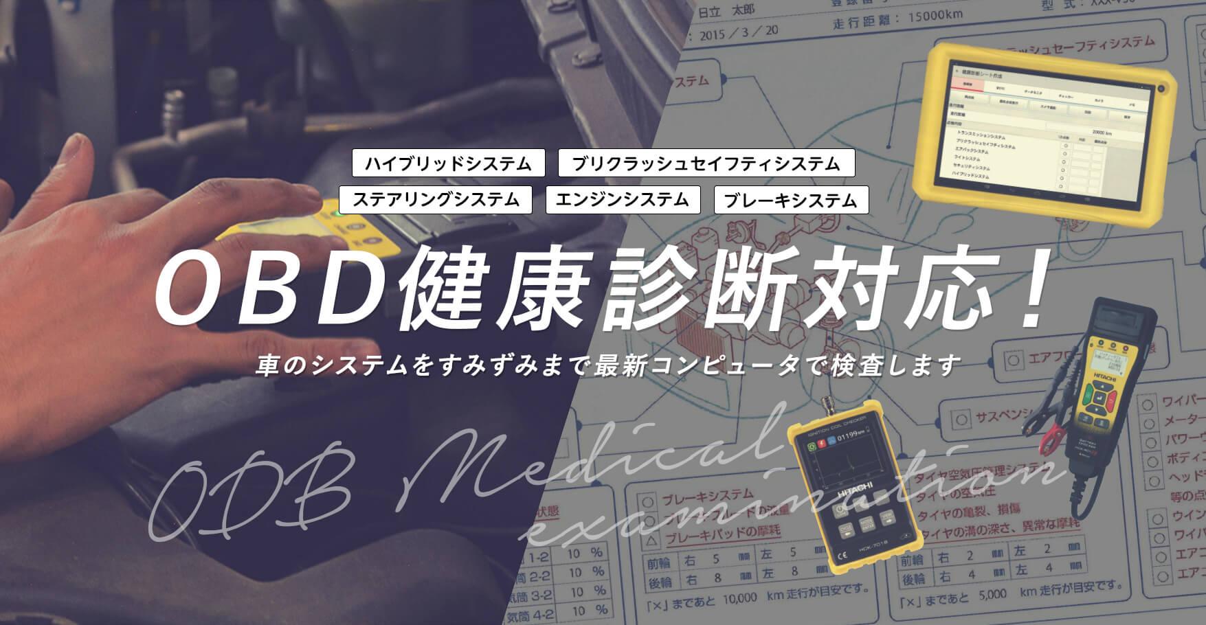 OBD健康診断対応!