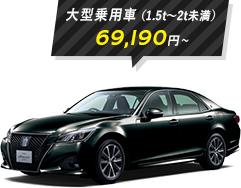 大型乗用車(1.5t~2t未満)